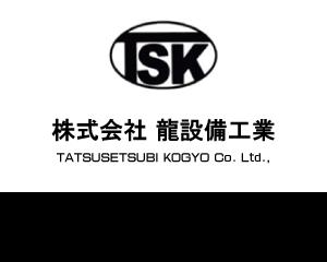 株式会社 龍設備工業